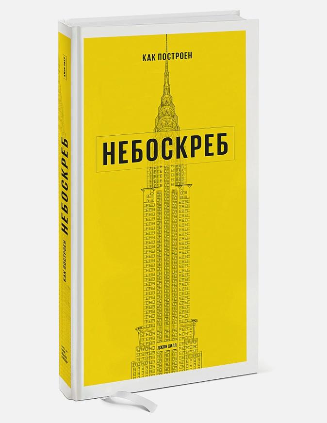 Джон Хилл - Как построен небоскреб обложка книги