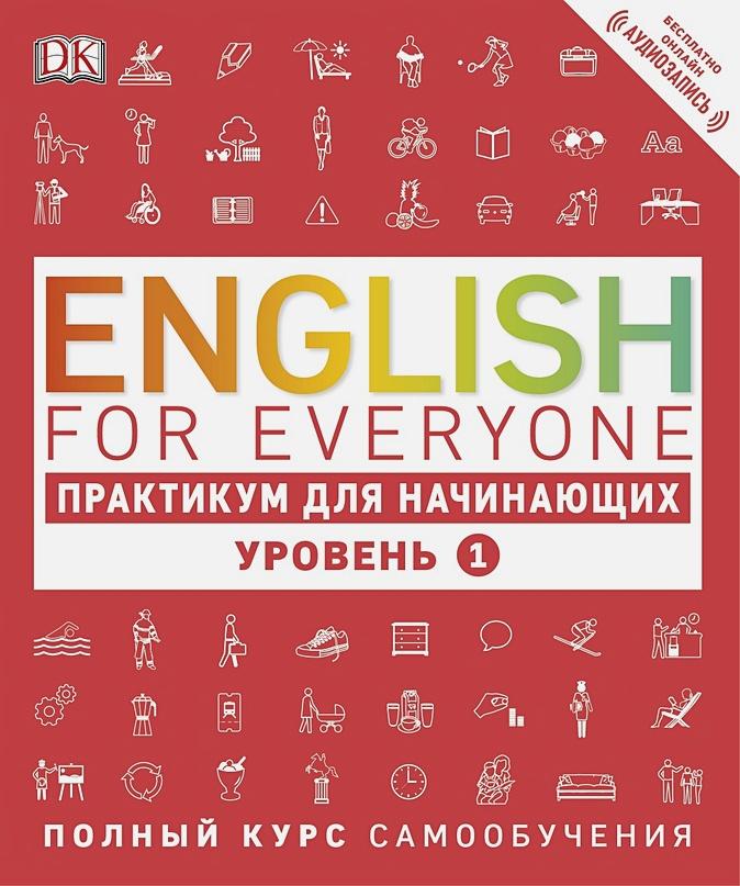 Томас Бут - English for Everyone. Практикум для начинающих. Уровень 1 обложка книги