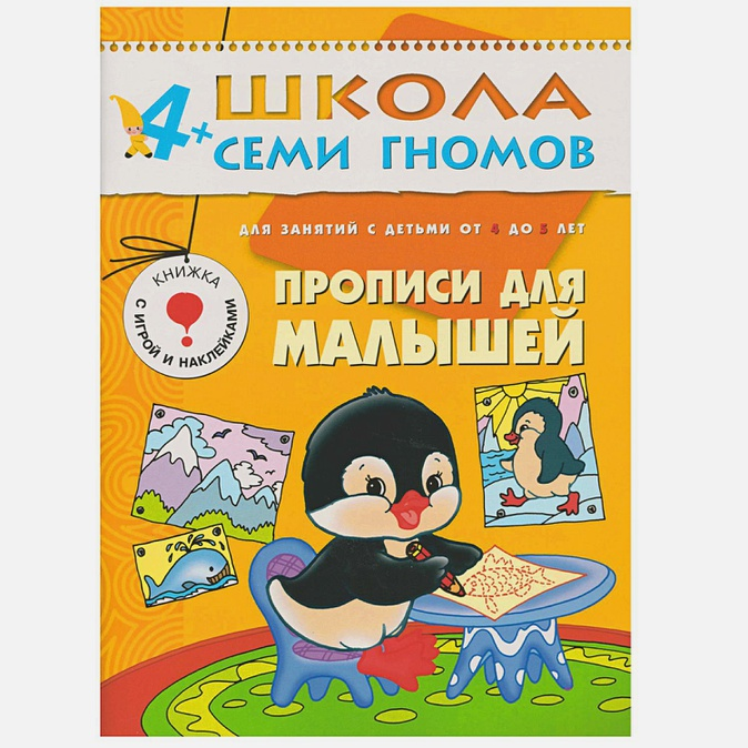 ШколаСемиГномов 4-5 лет Развитие мелкой моторики Прописи д/малышей Книга с игрой и наклейками