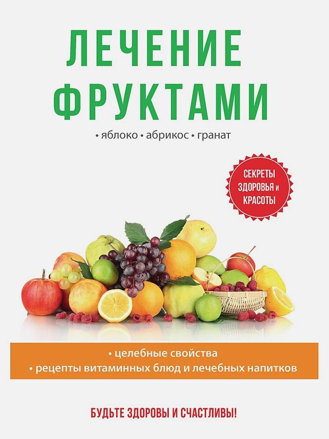 Дубровин И.И. - Лечение фруктами обложка книги