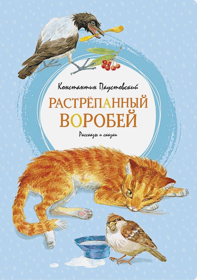 Паустовский К. - Растрёпанный воробей обложка книги