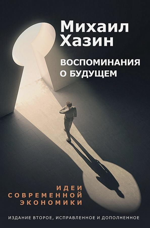 Хазин М. - Воспоминания о будущем. Идеи современной экономики обложка книги