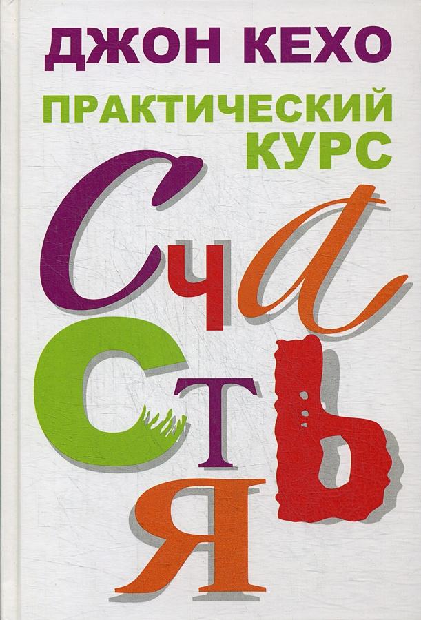 Кехо Д. - Практический курс счастья обложка книги
