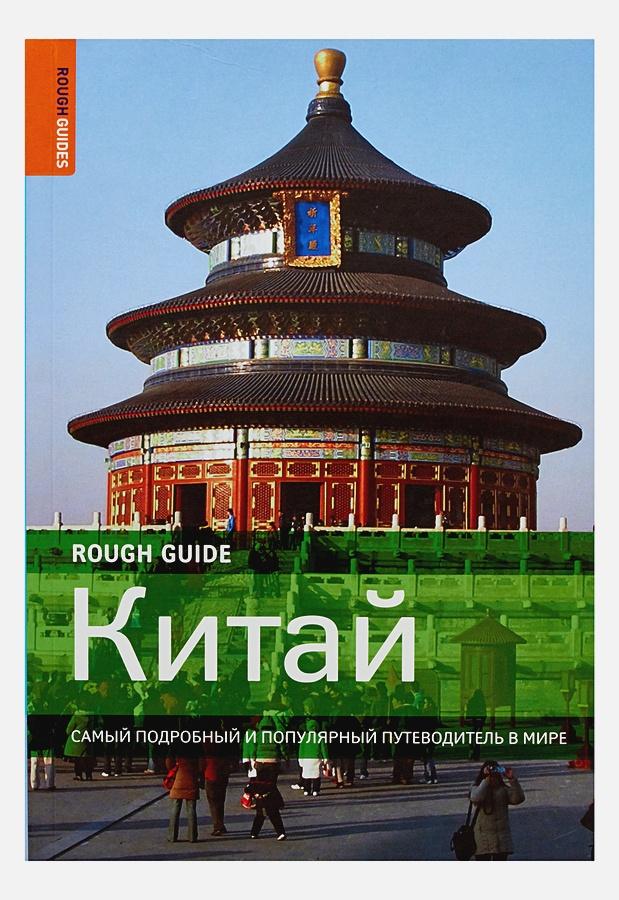 Леффман Д - Китай обложка книги