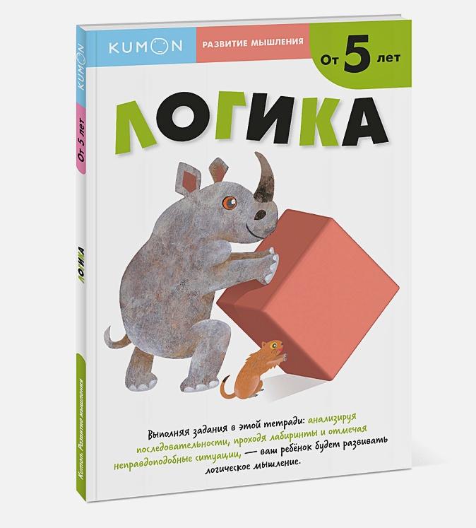 KUMON - Развитие мышления. Логика (от 5 лет) обложка книги