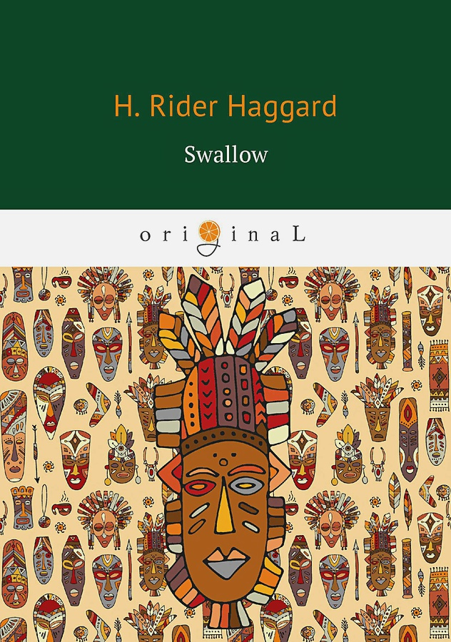 Haggard H.R. - Swallow = Ласточка: роман на англ.яз обложка книги