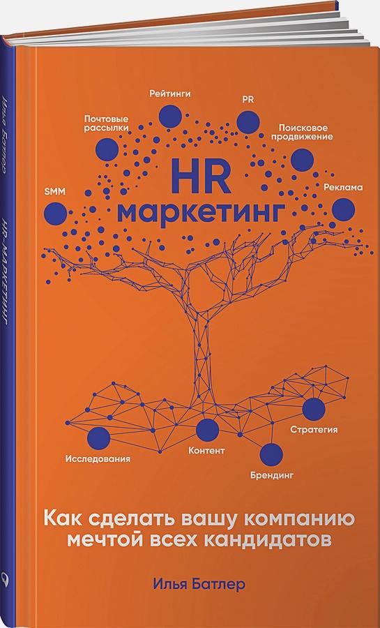 Батлер И. - HR-маркетинг: Как сделать вашу компанию мечтой всех кандидатов обложка книги