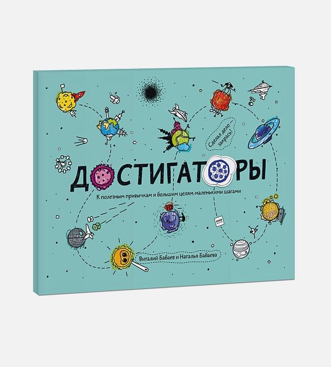Наталья Бабаева, Виталий Бабаев - Достигаторы. К полезным привычкам и большим целям маленькими шагами обложка книги