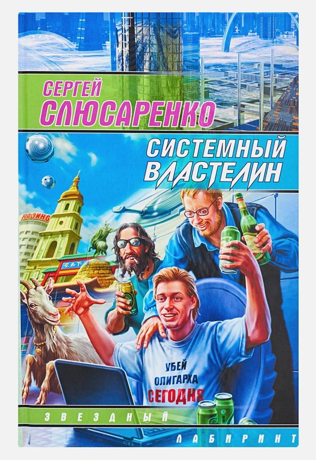 Слюсаренко Сергей - Системный властелин обложка книги