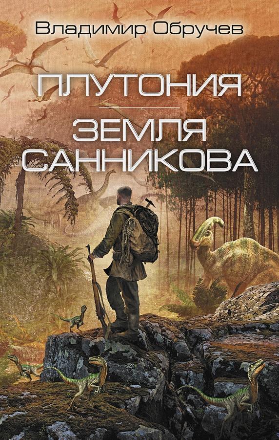 Владимир Обручев - Плутония. Земля Санникова обложка книги