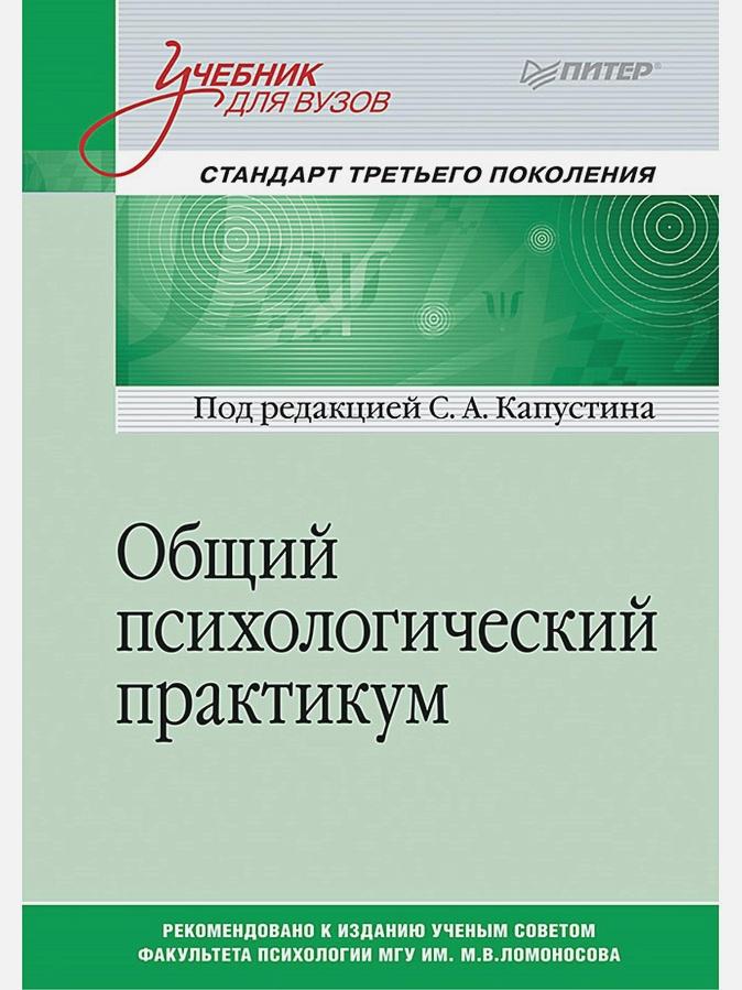 Капустин С А - Общий психологический практикум. Учебник для вузов. Стандарт третьего поколения обложка книги