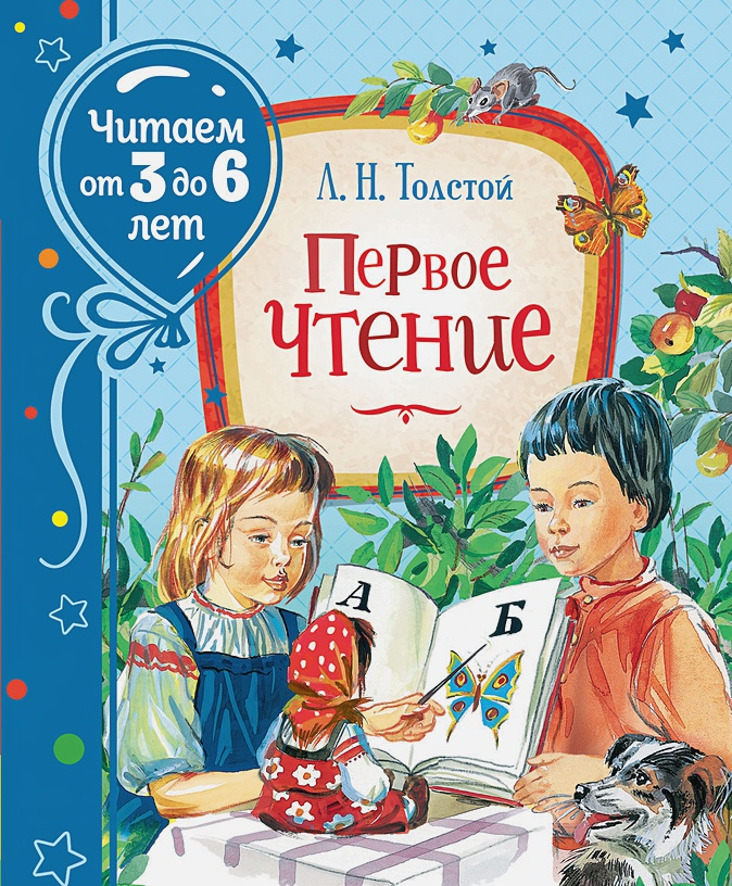 Толстой Л. Н. - Первое чтение обложка книги