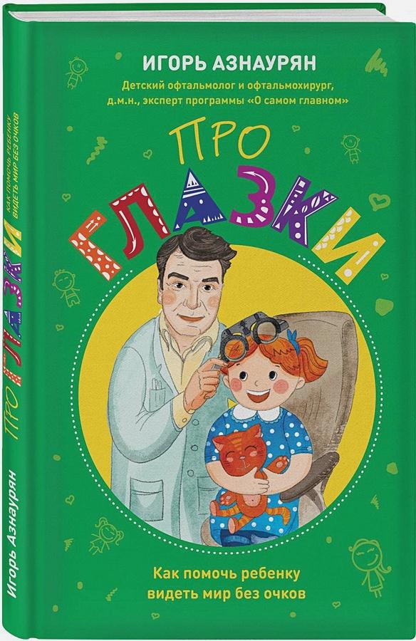 Игорь Азнаурян - Про глазки. Как помочь ребенку видеть мир без очков обложка книги