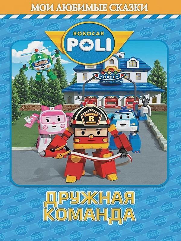 Робокар Поли и его друзья. Дружная команда. Мои любимые сказки