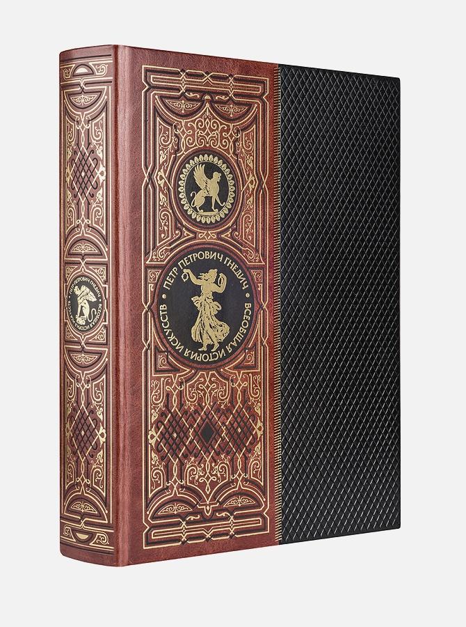 Гнедич П.П. - Всеобщая история искусств. Книга в коллекционном кожаном переплете ручной работы с золоченым обрезом, в футляре обложка книги