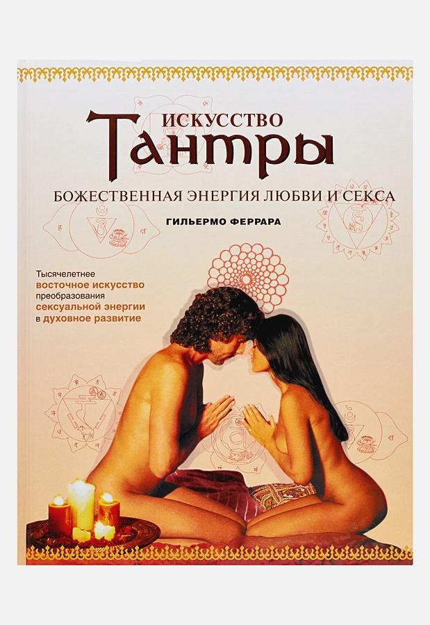 Феррара Г. - Искусство Тантры обложка книги