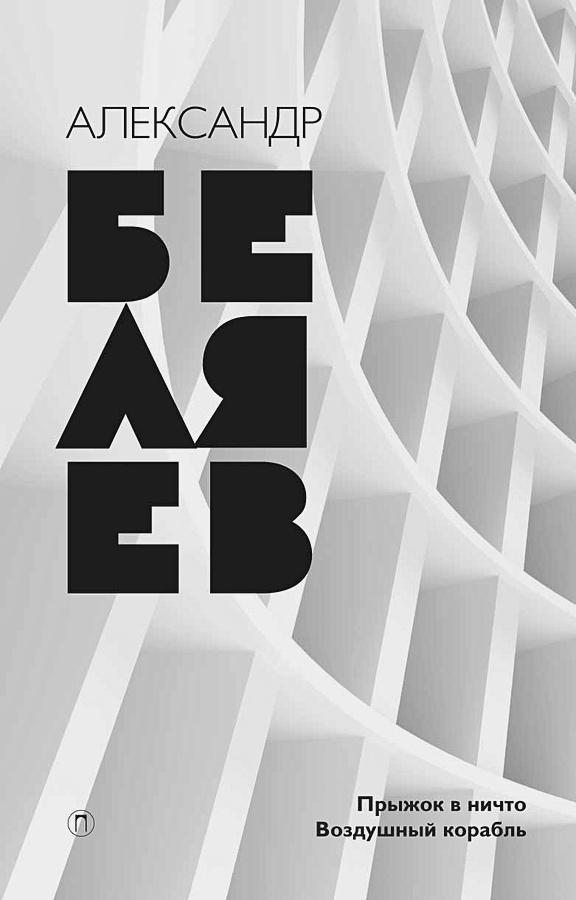 Беляев А.Р. - Собрание сочинений. В 8 т. Т. 5: Прыжок в ничто; Воздушный корабль. Беляев А.Р. обложка книги