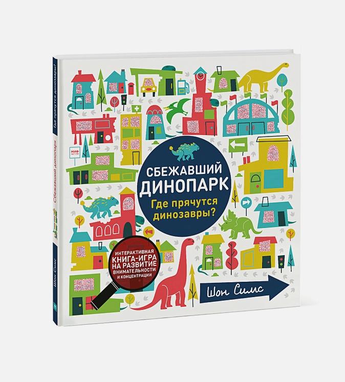 Шон Симс - Сбежавший динопарк. Где прячутся динозавры? обложка книги