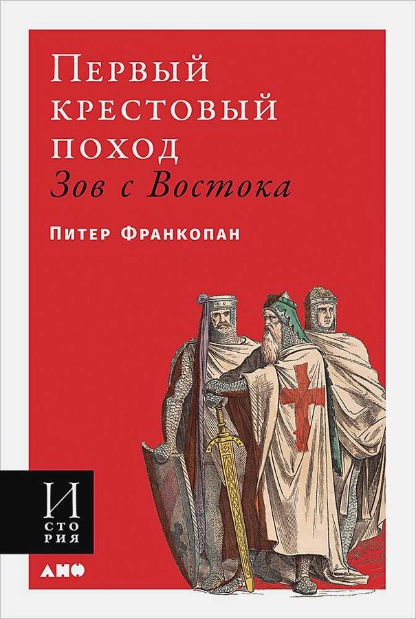 Франкопан П. - Первый крестовый поход: зов с Востока обложка книги