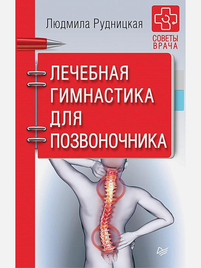 Рудницкая Л - Лечебная гимнастика для позвоночника. Советы врача обложка книги