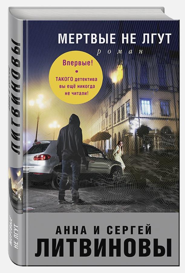 Анна и Сергей Литвиновы - Мертвые не лгут обложка книги