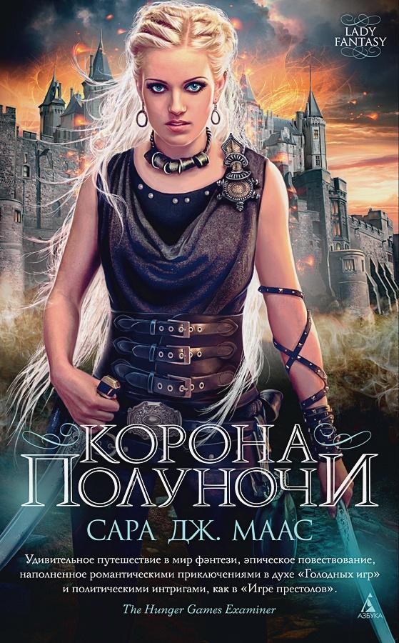 Маас С.Дж. - Корона полуночи. Цикл Стеклянный трон. Книга 2 (мягк/обл.) обложка книги