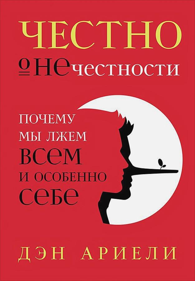 Ариели Д. - Честно о нечестности: Почему мы лжем всем и особенно себе обложка книги