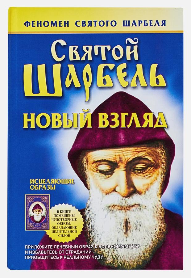 Адамова Т.Н. - Новый взгляд обложка книги