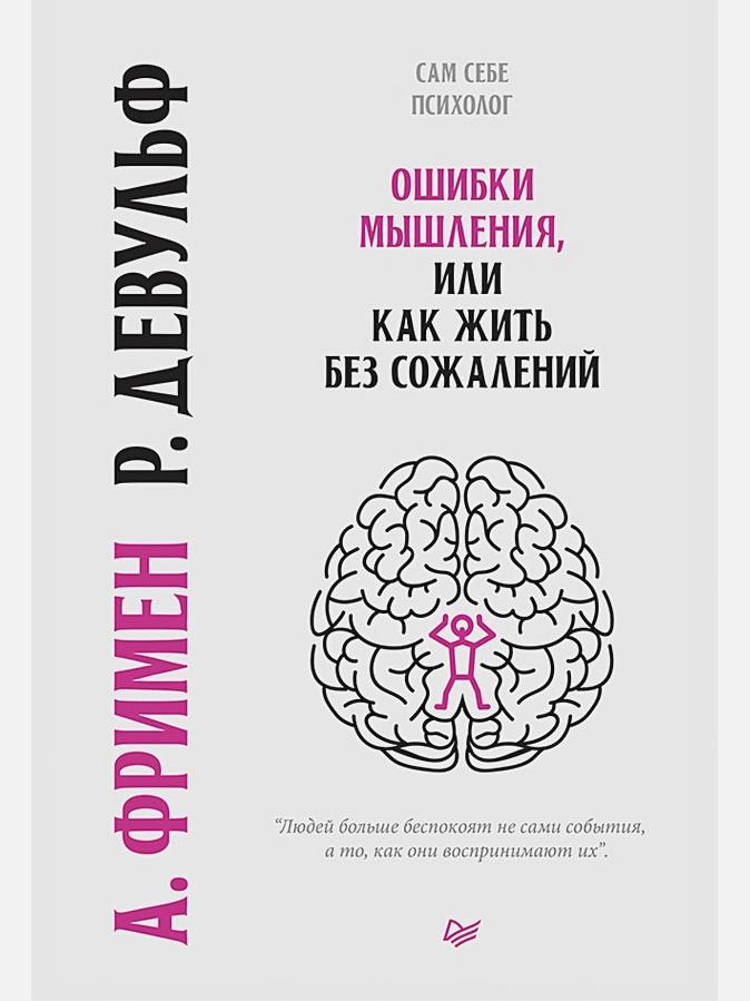 Фримен А. , Девульф Р. - Ошибки мышления, или как жить без сожалений обложка книги