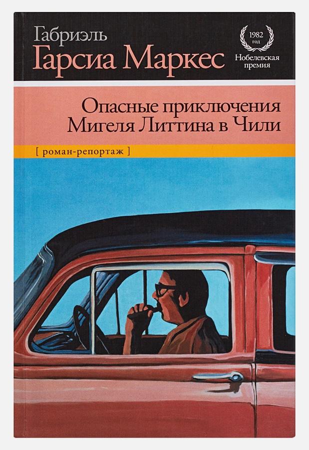 Габриэль Гарсиа Маркес - Опасные приключения Мигеля Литтина в Чили обложка книги