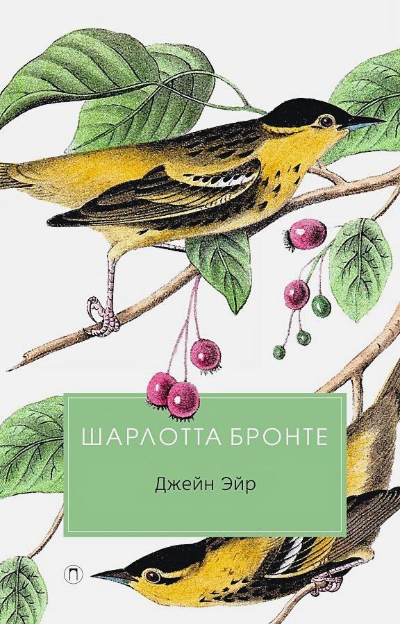 Бронте Ш. - Джейн Эйр: роман. Бронте Ш. обложка книги