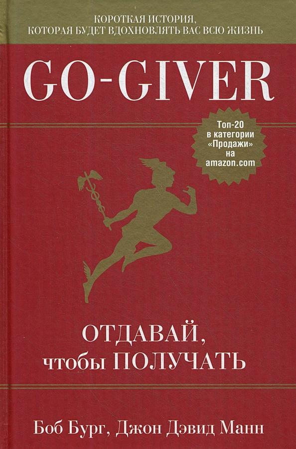 Бург Б., Манн Д.Д. - Go-Giver. Отдавай, чтобы получать обложка книги