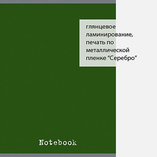 Елово-зеленый (48л., клетка)