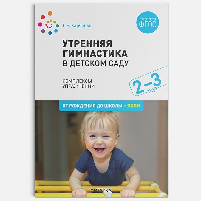 Харченко Т. Е. - Утренняя гимнастика в детском саду. 2–3 года. Комплексы упражнений. ФГОС обложка книги