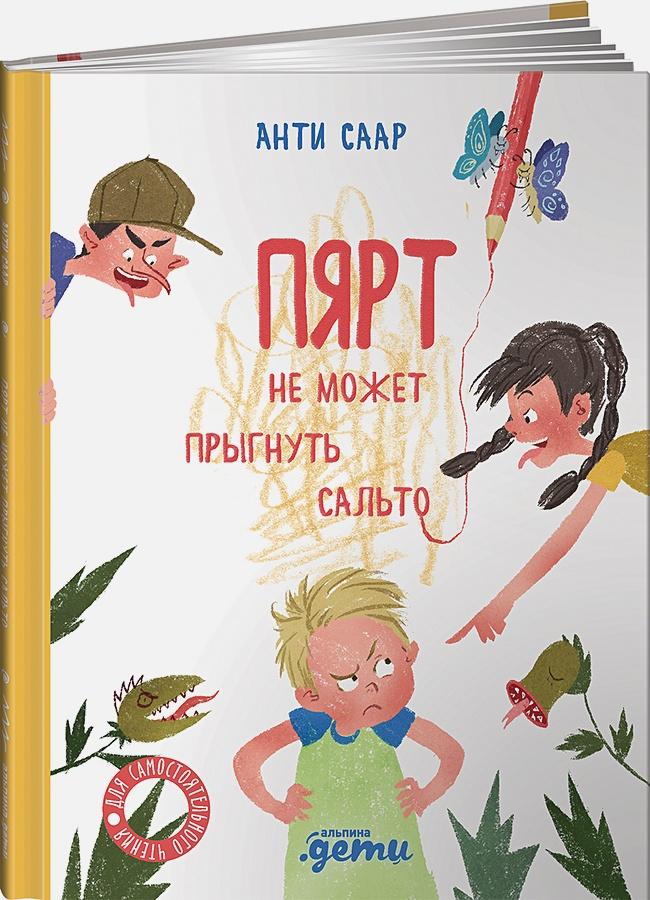 Саар А. - Пярт не может прыгнуть сальто обложка книги