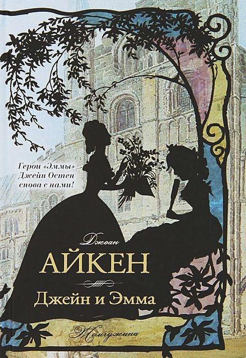 Джоан Айкен - Джейн и Эмма обложка книги
