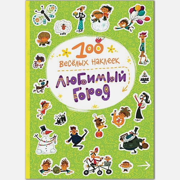 Вилюнова В. А., Магай Н. А. - 100  веселых наклеек. Любимый город обложка книги