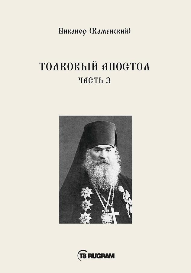 Никанор (Каменский) - Толковый Апостол. Ч. 3 обложка книги