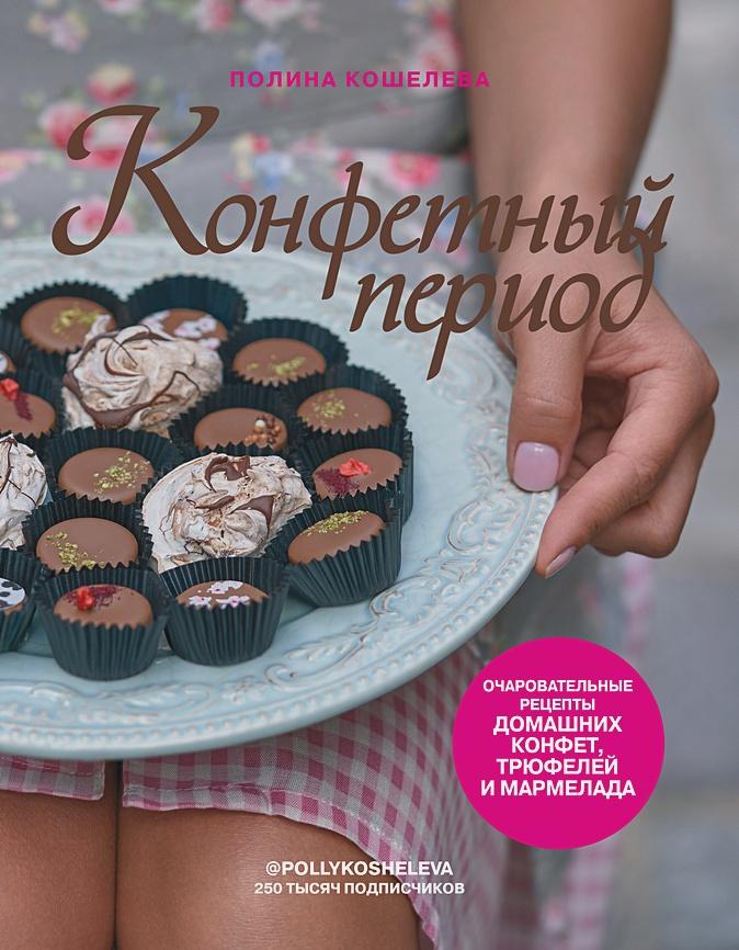 Кошелева Полина - Конфетный период. Очаровательные рецепты домашних конфет, трюфелей и мармелада (с автографом) обложка книги