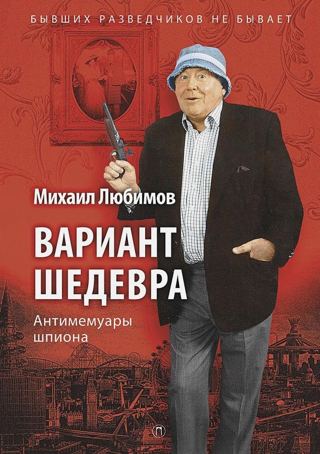 Любимов М.П. - Вариант шедевра: Антимемуары шпиона. Любимов М.П. обложка книги