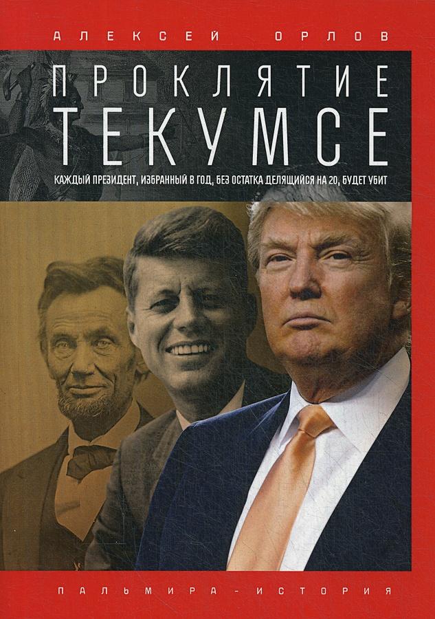Орлов А. - Проклятие Текумсе обложка книги