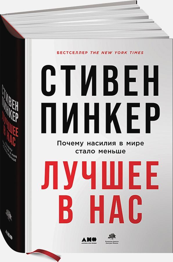 Пинкер С. - Лучшее в нас: Почему насилия в мире стало меньше обложка книги