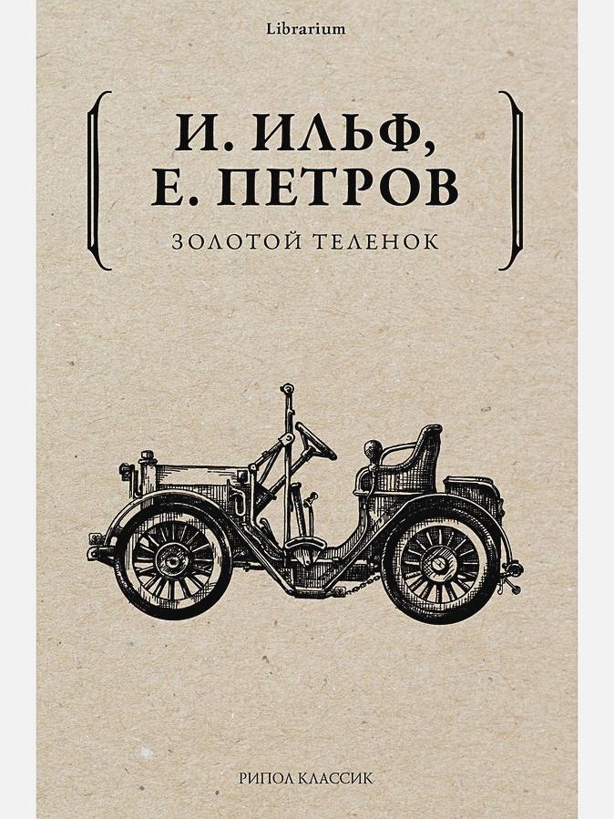Ильф И., Петров Е. - Золотой теленок обложка книги