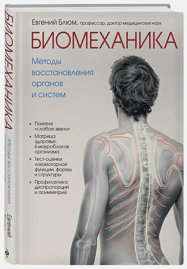 Биомеханика. Методы восстановления органов и систем Блюм Евгений Эвальевич