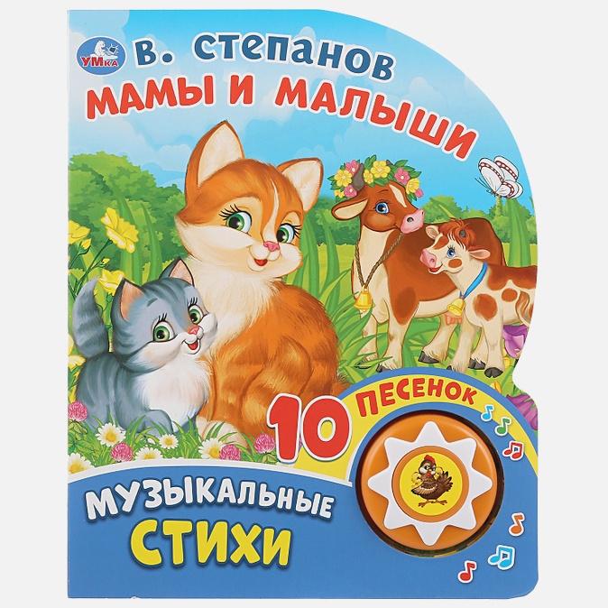 Умка. Мамы и малыши. В.Степанов (1 кнопка 10 пеcенок). 160х200 мм, 10 картонных страниц в кор.24шт