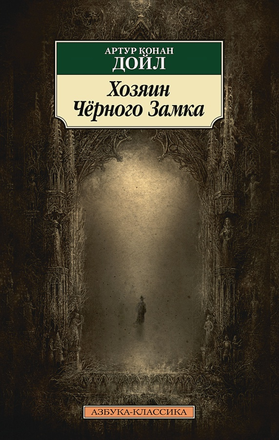 Дойл А.К. - Хозяин Чёрного Замка обложка книги