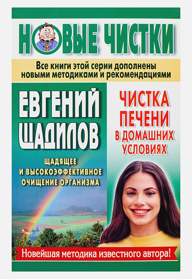 Щадилов Е. - Чистка печени в домашних условиях обложка книги