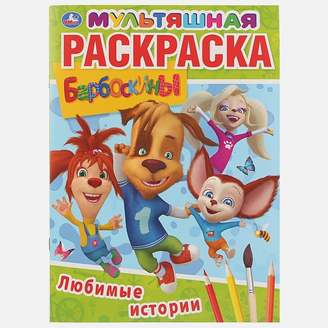 Без автора - Любимые Истории. Барбоскины обложка книги