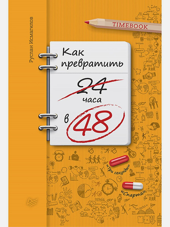 Исмагилов Р Х - Как превратить 24 часа в 48 обложка книги