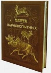 Малов О. - Охота на парнокопытных. Книга в коллекционном переплете ручной работы обложка книги